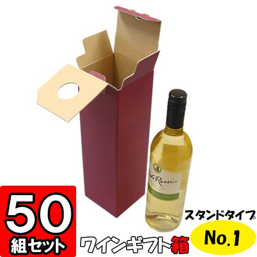 【あす楽】ワイン箱 スタンドタイプ(No.01) 1本入れ 50枚セット 【ワイン用 ギフトボックス 箱 ワインギフト ワイン ギフト 箱 ワイン箱 BOX ギフト用 贈答用 化粧箱 紙箱 紙製】