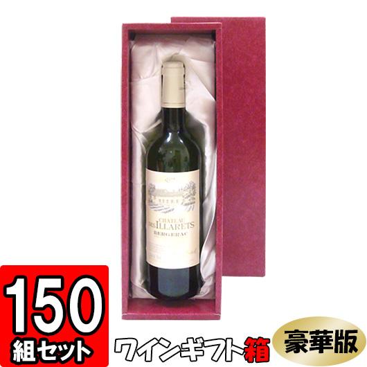 【あす楽】ワイン 組立箱(豪華版) 通常ボトル用【1本入れ】【D01】150組セット 【ワイン用 ギフトボックス 箱 ワインギフト ワイン ギフト 箱 ワイン箱 BOX ギフト用 贈答用 化粧箱 組立 組み立て 箱 紙箱 紙製】