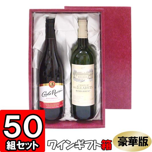 【あす楽】ワイン 組立箱(豪華版) 通常ボトル用【2本入れ】【D02】50組セット 【ワイン用 ギフトボックス 箱 ワインギフト ワイン ギフト 箱 ワイン箱 BOX ギフト用 贈答用 化粧箱 組立 組み立て 箱 紙箱 紙製】