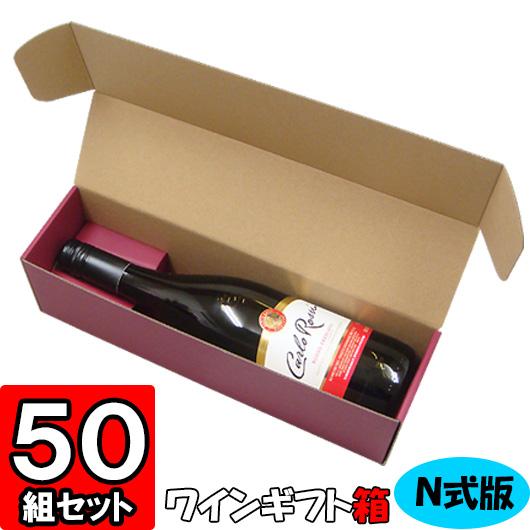 【あす楽】ワイン N式箱 通常ボトル用【1本入れ】【N01】50枚セット 【ワイン用 ギフトボックス 箱 ワインギフト ワイン ギフト 箱 ワイン箱 BOX ギフト用 贈答用 化粧箱 紙箱 紙製】