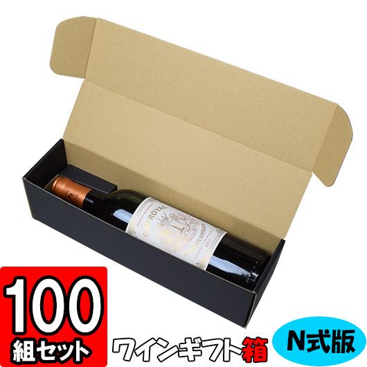 【あす楽】ワイン N式箱 通常ボトル用【黒】【1本入れ】【N01】100枚セット 【ワイン用 ギフトボックス 箱 ワインギフト ワイン ギフト 箱 ワイン箱 BOX ギフト用 贈答用 化粧箱 紙箱 紙製】