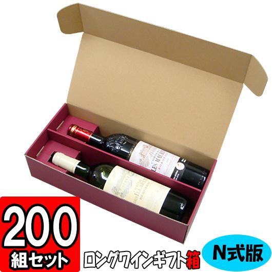 【あす楽】ワイン N式箱 ロングボトル用【2本入れ】【N04】200枚セット 【ワイン用 ギフトボックス 箱 ワインギフト ワイン ギフト 箱 ワイン箱 BOX ギフト用 贈答用 化粧箱 紙箱 紙製】