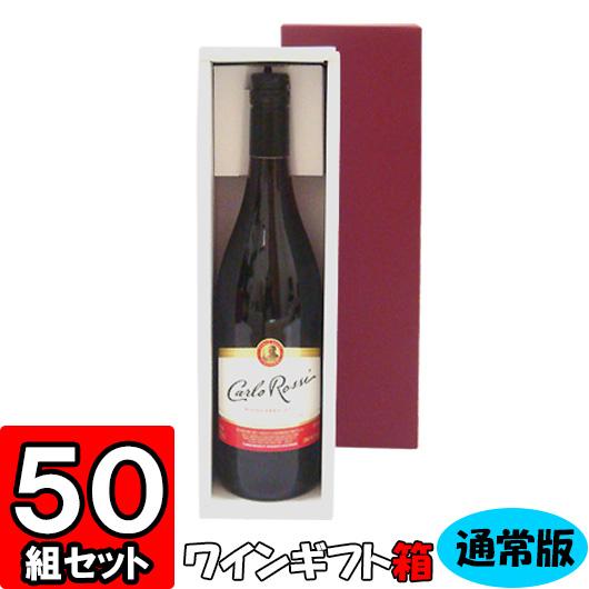 【あす楽】ワイン 組立箱 通常ボトル用【1本入れ】【K01】50組セット 【ワイン用 ギフトボックス 箱 ワインギフト ワイン ギフト 箱 ワイン箱 BOX ギフト用 贈答用 化粧箱 組立 組み立て 箱 紙箱 紙製】
