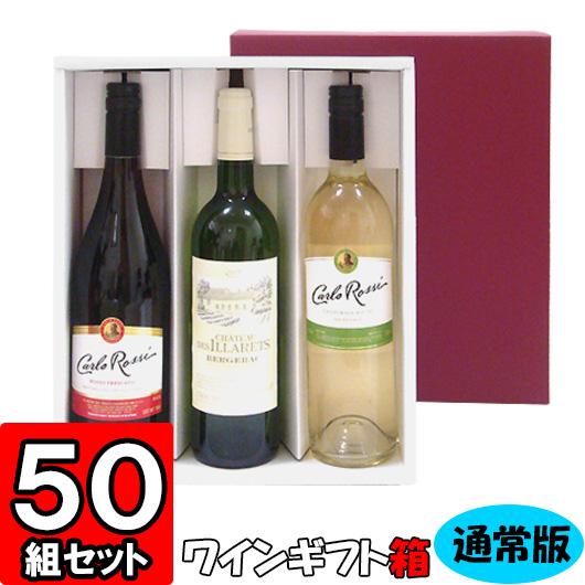 【あす楽】ワイン 組立箱 通常ボトル用【3本入れ】【K03】50組セット 【ワイン用 ギフトボックス 箱 ワインギフト ワイン ギフト 箱 ワイン箱 BOX ギフト用 贈答用 化粧箱 組立 組み立て 箱 紙箱 紙製】