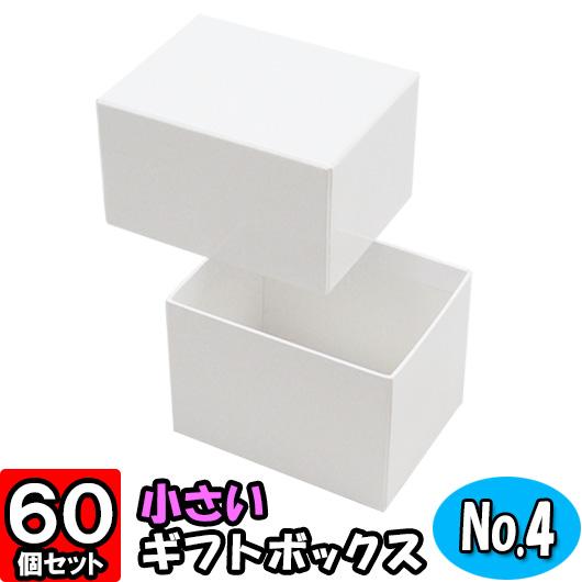 ギフト箱に最適 厚紙の上から色つきの高級紙を上から貼り合わた箱です 身とフタに分かれる高級感のある しっかりした箱です 安心の実績 高価 買取 強化中 あす楽 ギフトボックス 貼り箱No.04 白 98×74×70 60個セット 箱 プレゼント用 box ボックス 送料込 ふた付き 贈答用 収納 ラッピング フタ付き gift 高級感 貼箱 化粧箱