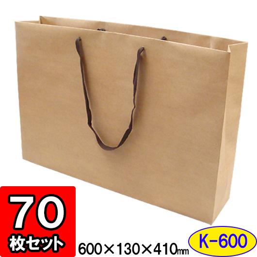 【あす楽】ブーツ用紙袋 クラフトK-600 70枚セット 手提げ袋 【手提げ紙袋 店舗用品 業務用 未晒 紙袋 手提げ 紙バッグ ペーパーバッグ】【茶 ベージュ】
