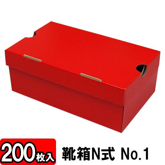 【あす楽】靴箱[N式タイプ] NO1(285×180×110) 赤 200枚セット 【収納箱 靴収納ボックス ダンボール シューズボックス シューズケース 玄関収納 収納 ボックス 収納ボックス 1足用 おしゃれ】