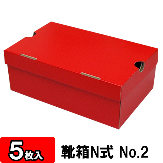 【あす楽】靴箱[N式タイプ] NO2(310×200×120) 赤 5枚セット 【収納箱 靴収納ボックス ダンボール シューズボックス ダンボール 段ボール ブーツ 収納 ボックス 収納ボックス 1足用 おしゃれ】【小ロット】