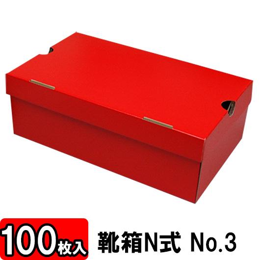 【あす楽】靴箱[N式タイプ] NO3(350×210×120) 赤 100枚セット 【収納箱 靴収納ボックス ダンボール シューズボックス シューズケース 玄関収納 収納 ボックス 収納ボックス 1足用 保管 おしゃれ】