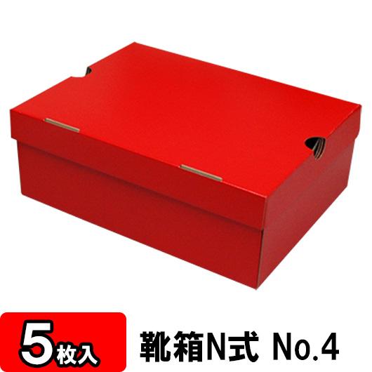 【あす楽】靴箱[N式タイプ] NO4(320×245×120) 赤 5枚セット 【収納箱 靴収納ボックス ダンボール シューズボックス ダンボール 段ボール ブーツ 収納 ボックス 収納ボックス 1足用 おしゃれ】【小ロット】