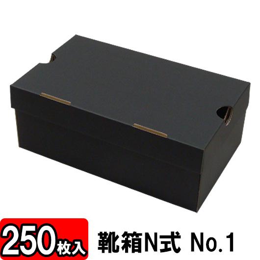 【あす楽】靴箱[N式タイプ] NO1(285×180×110) 黒 250枚セット 【収納箱 靴収納ボックス ダンボール シューズボックス シューズケース 玄関収納 収納 ボックス 収納ボックス ブラック 1足用 おしゃれ】