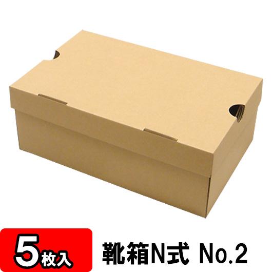 靴収納ボックス 【収納箱 5枚セット クラフト NO1(285×180×110