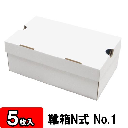 【あす楽】靴箱[N式タイプ] NO1(285×180×110) 白 5枚セット 【収納箱 靴収納ボックス ダンボール シューズボックス ダンボール 段ボール ブーツ 収納 ボックス 収納ボックス 1足用】【小ロット】