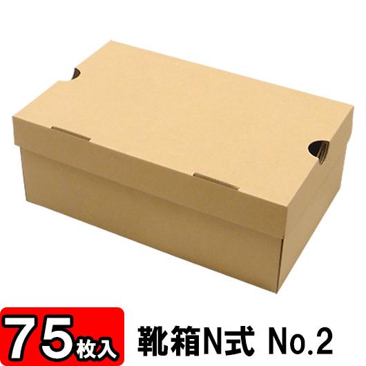【あす楽】靴箱[N式タイプ] NO2(310×200×120) クラフト 75枚セット 【収納箱 靴収納ボックス ダンボール シューズボックス シューズケース 玄関収納 収納 ボックス 収納ボックス クラフトボックス 収納 クラフト 収納 1足用 保管】