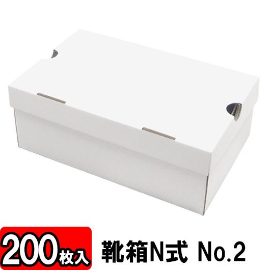 【あす楽】靴箱[N式タイプ] NO2(310×200×120) 白 200枚セット 【収納箱 靴収納ボックス ダンボール シューズボックス シューズケース 玄関収納 収納 ボックス 収納ボックス 1足用】