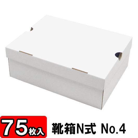 【あす楽】靴箱[N式タイプ] NO4(320×245×120) 白 75枚セット 【収納箱 靴収納ボックス ダンボール シューズボックス シューズケース 玄関収納 収納 ボックス 収納ボックス 1足用 保管】
