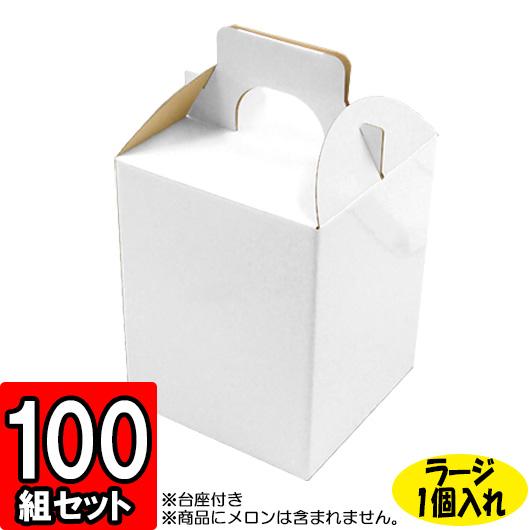 メロン箱 白つやあり ラージサイズ【1個入れ】【L】 100セット 【メロン用 メロンの箱 フルーツ用 フルーツギフト用 果物用 ギフトボックス 箱 メロン パッケージ フルーツ箱 果物箱 贈答用 化粧箱 青果 gift box】