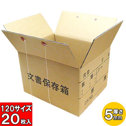 【あす楽】文書保存箱1 20枚セット 120サイズ 【ダンボール 120サイズ ダンボール箱 段ボール箱 文書保存用 書類整理 整理箱】【引越し 引っ越し】