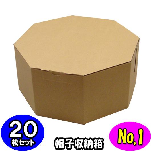 オクタボックス【八角形の帽子箱】(No.01)【クラフト】【内円の直径:325MM×高さ:153MM】 20枚セット【ハットボックス 帽子 収納 箱 帽子箱 八角形 箱 収納箱 クローゼット収納 帽子 ケース 収納 収納ボックス ハットケース クラフトボックス 収納 クラフト 収納 hat box】