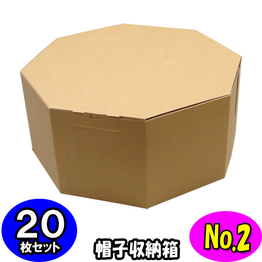 商舗 帽子を型崩れから守り クローゼットをすっきり収納 世界の人気ブランド 帽子箱 帽子 収納 収納ボックス ハットボックス オクタボックス 八角形の帽子箱 No.02 クラフト ハットケース クラフトボックス 内円の直径:395MM×高さ:180MM box ケース 八角形 クローゼット収納 hat 箱 収納箱 20枚セット