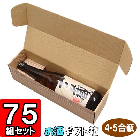 お酒 N式箱 4合・5合用【1本入れ】【N01】 75枚セット 【ギフトボックス 箱 ギフト箱 酒瓶 箱 ギフト用 贈答用 化粧箱】