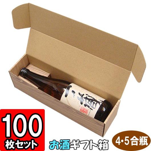 お酒 N式箱 4合・5合用【1本入れ】【N01】 100枚セット 【ギフトボックス 箱 ギフト箱 酒瓶 箱 ギフト用 贈答用 化粧箱】