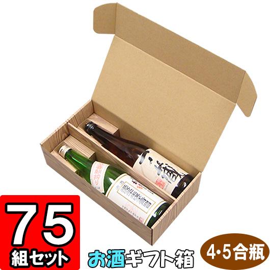 お酒 N式箱 4合・5合用【2本入れ】【N02】 75枚セット 【ギフトボックス 箱 ギフト箱 酒瓶 箱 ギフト用 贈答用 化粧箱】