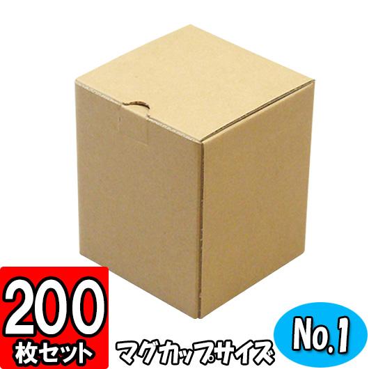 【あす楽】セレクトボックス(No.001)【クラフト】 200枚セット 【ギフトボックス 箱 プレゼント用 ギフトボックス 無地 クラフトボックス 箱】【小物】【ギフト】【ダンボール箱 段ボール箱】
