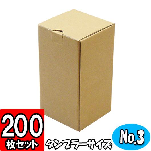 【あす楽】セレクトボックス(No.003)【クラフト】 200枚セット 【ギフトボックス 箱 プレゼント用 ギフトボックス 無地 クラフトボックス 箱】【小物】【ギフト gift box】【ダンボール箱 段ボール箱】