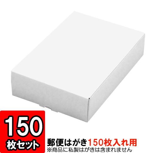 郵便はがきサイズキャラメル箱 [150枚入用] 150枚セット 【はがき 梱包 はがき箱 ハガキ箱 梱包 店舗用品 紙箱 白】