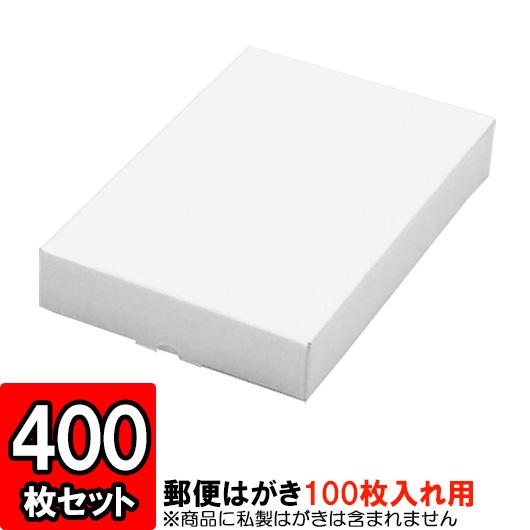 郵便はがきサイズキャラメル箱 [100枚入用] 400枚セット 【はがき 梱包 はがき箱 ハガキ箱 梱包 店舗用品 紙箱 白】