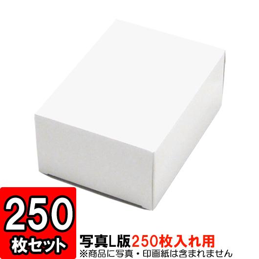 写真L版サイズキャラメル箱 [250枚入用] 250枚セット【写真L版サイズ 梱包 店舗用品 紙箱 白】