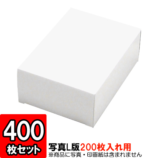 写真L版サイズキャラメル箱 [200枚入用] 400枚セット【写真L版サイズ 梱包 店舗用品 紙箱 白】