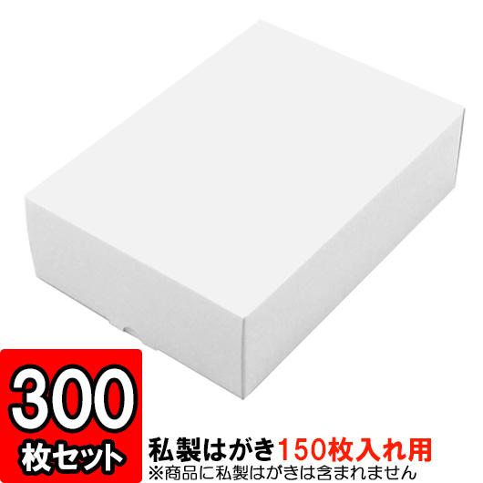 私製はがきサイズキャラメル箱 [150枚入用] 300枚セット 【はがき 梱包 はがき箱 ハガキ箱 梱包 店舗用品 紙箱 白】