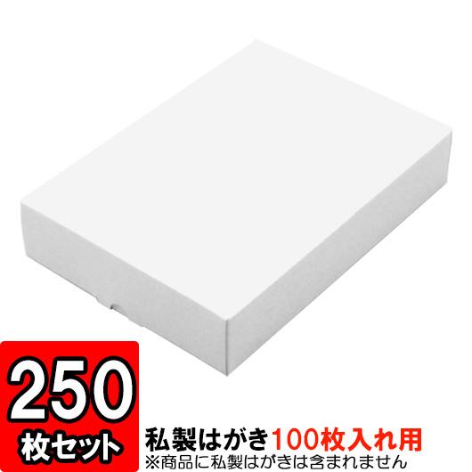 私製はがきサイズキャラメル箱 [100枚入用] 250枚セット 【はがき 梱包 はがき箱 ハガキ箱 梱包 店舗用品 紙箱 白】
