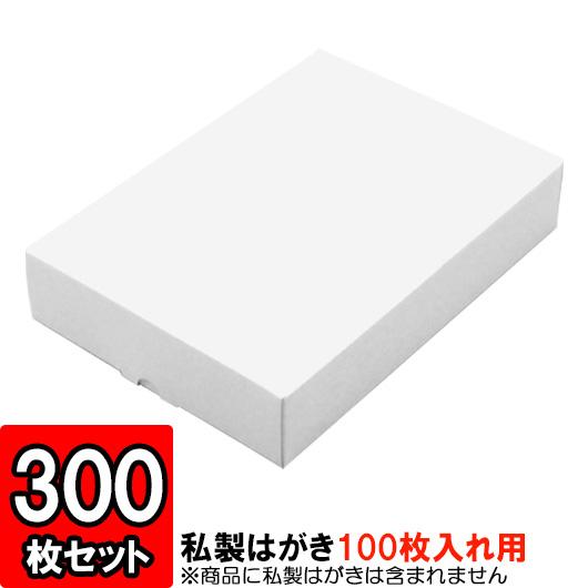 私製はがきサイズキャラメル箱 [100枚入用] 300枚セット 【はがき 梱包 はがき箱 ハガキ箱 梱包 店舗用品 紙箱 白】
