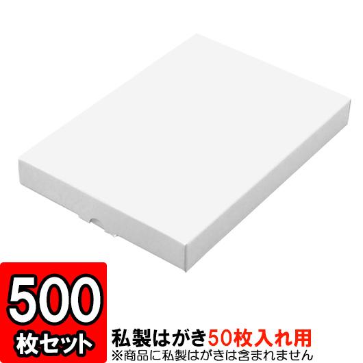 私製はがきサイズキャラメル箱 [50枚入用] 500枚セット 【はがき 梱包 はがき箱 ハガキ箱 梱包 店舗用品 紙箱 白】