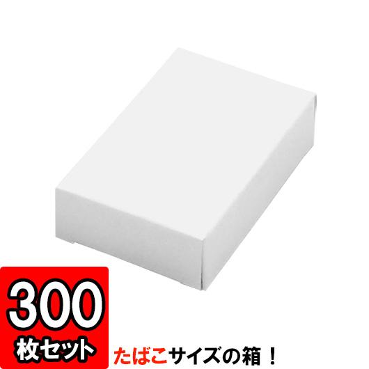 【あす楽】タバコサイズキャラメル箱 [大] 300枚セット 【ギフト 梱包 店舗用品 紙箱 白】