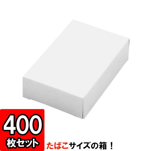 【あす楽】タバコサイズキャラメル箱 [大] 400枚セット 【ギフト 梱包 店舗用品 紙箱 白】