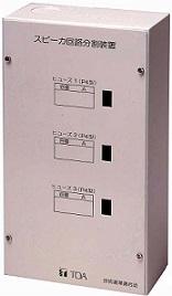 TOA スピーカー回路分割装置(壁面取付用)DB-301