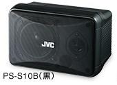 ビクター コンパクトスピーカー(2本1組)PS-S10B(黒色)