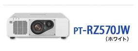 パナソニック DLP方式プロジェクター(ホワイト)PT-RZ570JW
