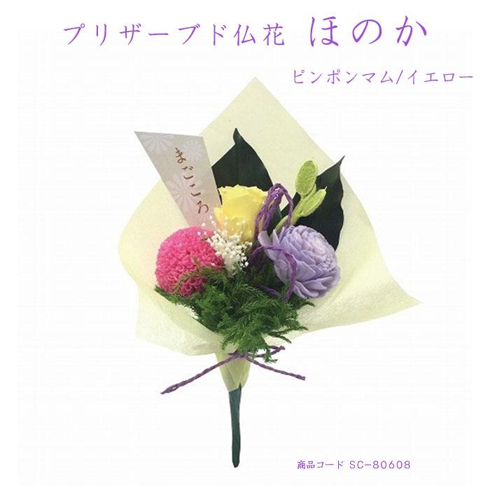 卓抜 お仏壇のお花をいつも美しい状態に保ちます プリザーブド仏花 ほのかピンポンマム イエローそのまま生けられる 仏花アレンジメント 新作アイテム毎日更新 お盆 お仏壇 お供え 花材 お彼岸