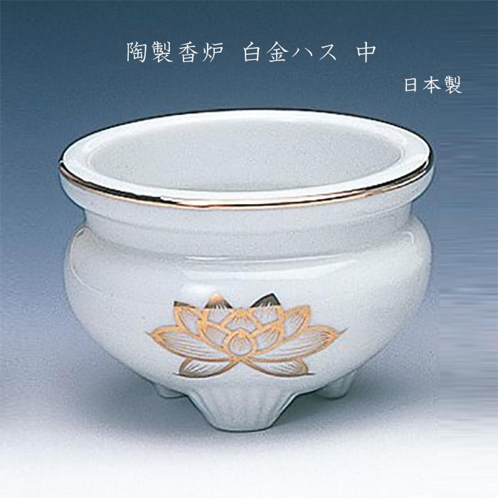 ナカムラ 本物 陶製香炉 白金ハス 中 お仏壇用香炉 お彼岸 お盆 モデル着用&注目アイテム