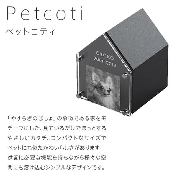 Petcoti ペットコティフォトフレーム付 室内用 ペットのお墓 手元供養 ペット用骨壺 メモリアル ペットロス癒し お盆 お彼岸