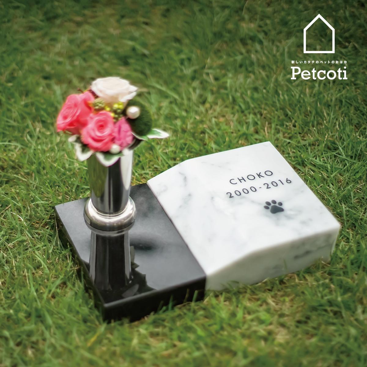 Dan-ishi 段石 本体:大理石Petcoti ペットコティペットのお墓 手元供養 花立 メモリアル ペットロス癒し お盆 お彼岸
