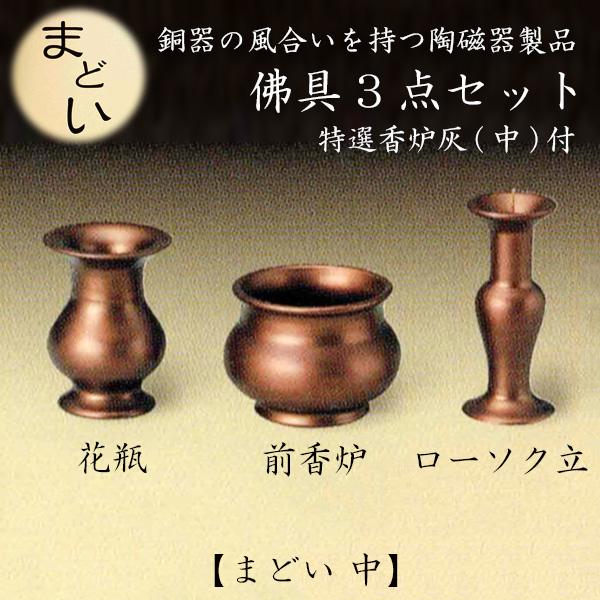 銅器の風合いを持つ陶磁器製佛具セット まどい 佛具3点セット 中仏具 仏壇 国産 ペット仏具 お盆 お彼岸 【おまけ付き】