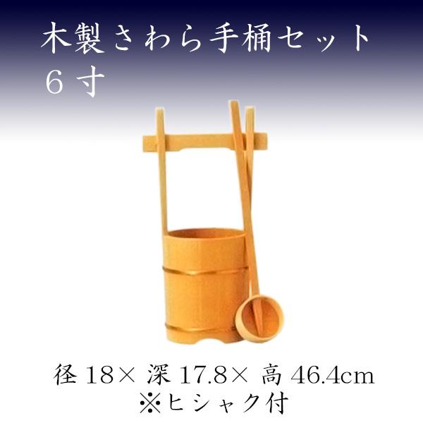 木製さわら手桶セット 6寸 お墓参り ご供養 お彼岸 お盆 送料無料