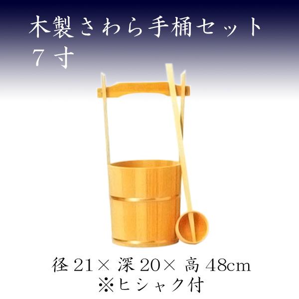 木製さわら手桶セット 7寸 お墓参り ご供養 お彼岸 お盆 送料無料