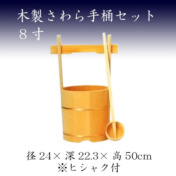 木製さわら手桶セット 8寸 お墓参り ご供養 お彼岸 お盆 送料無料
